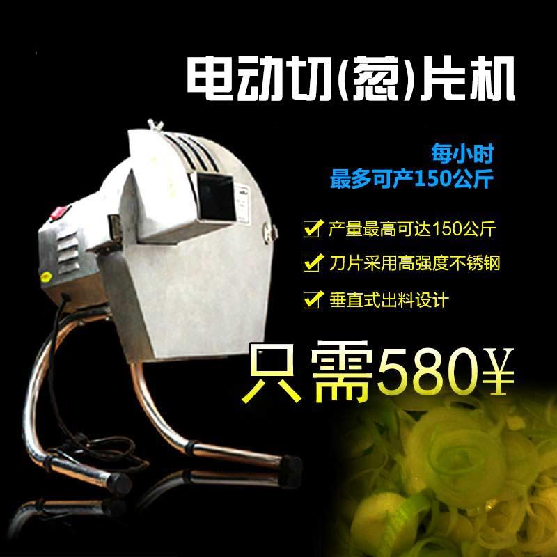 商用多功能切葱机|切菜机|电动切片机|商用切葱机|葱花|大葱