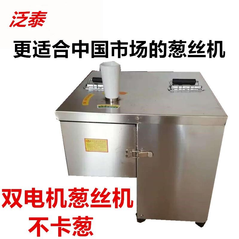 切葱机|葱丝机| 切葱丝机|商用切葱丝机|切葱丝辣椒丝机|电动