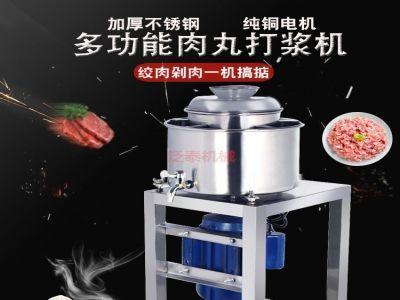 肉丸打浆机商用大功率不锈钢鱼丸碎肉丸子机18/19/20型肉浆机