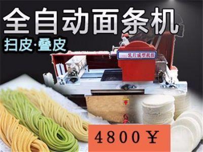 新款面条机|饺子皮机|叠皮机|扫皮机|全自动皮子机|全自动叠皮机