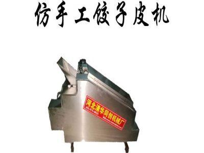 仿手工饺子皮机扣皮全自动JPK-100型商用调速电机锅贴饺子皮机