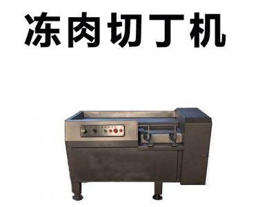 350型冻肉切丁机切块机 肉类切丁机切肉块机