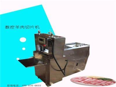 数控羊肉切片机肥牛冻肉切卷机全自动商用切肉片机